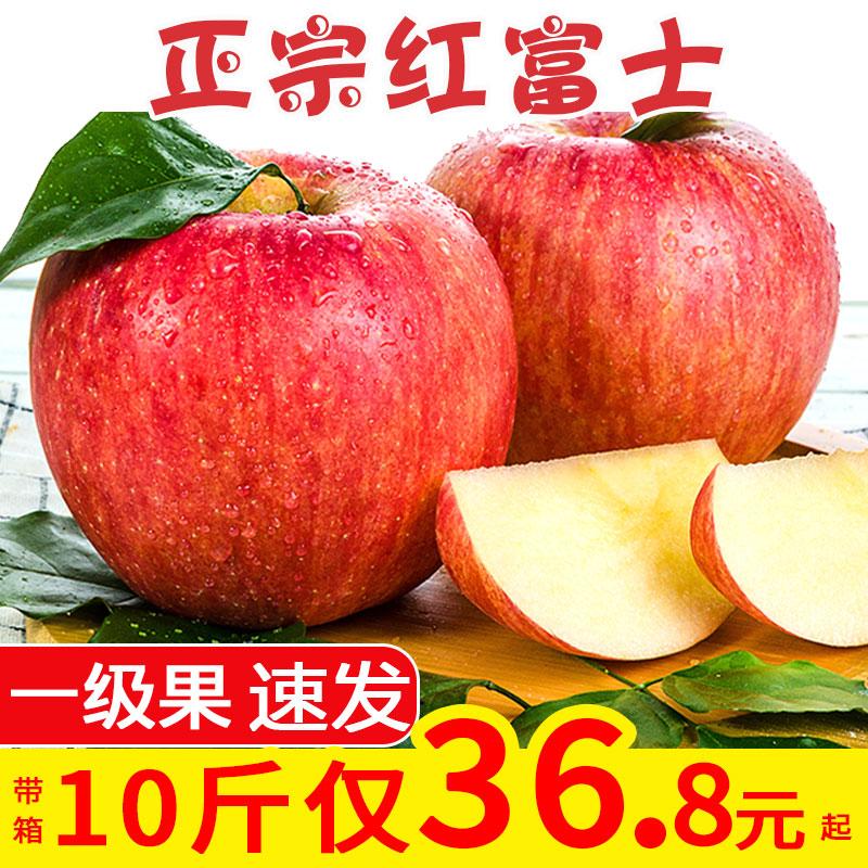 烟台红富士苹果9斤带箱苹果水果新鲜当季整箱苹果一箱栖霞富士