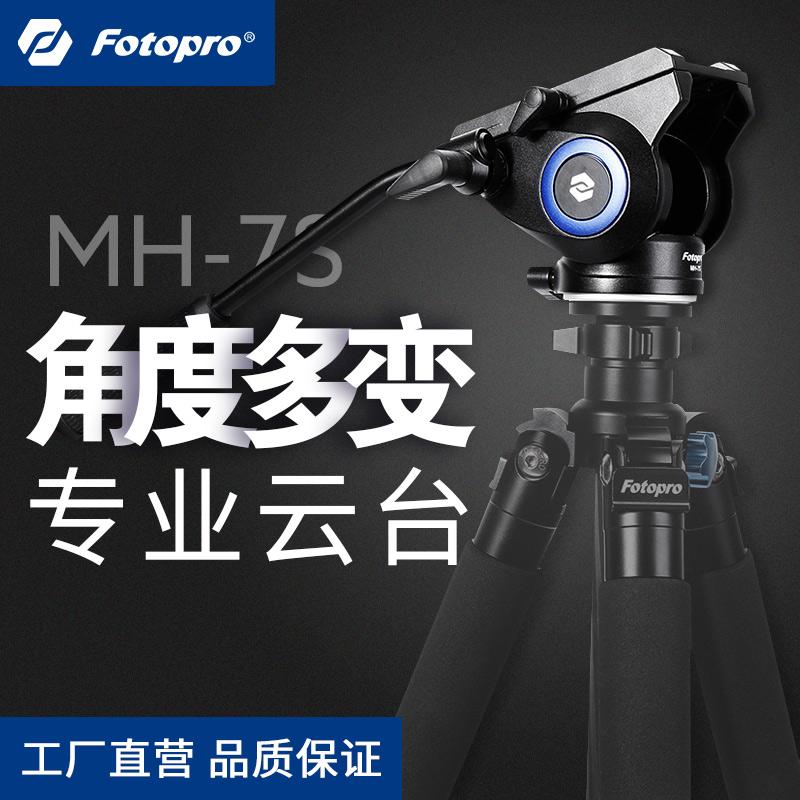 富图宝MH-7S单反相机三脚架摄影摄像机专业云台摄像云台液压云台