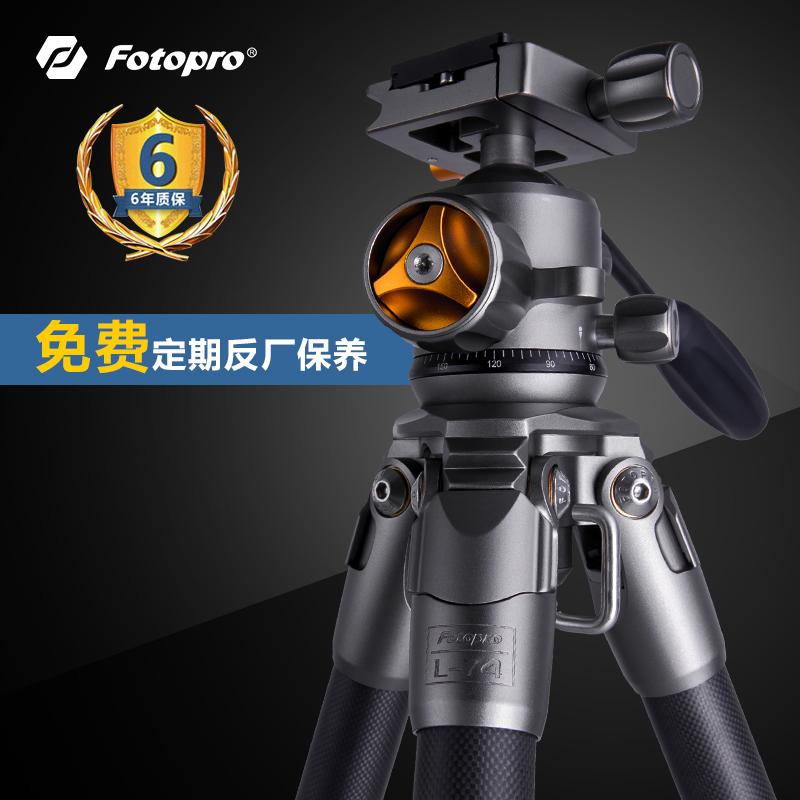 富图宝L-74磐图高端专业碳纤维稳定单反相机云台套装三脚架,可领取40元天猫优惠券