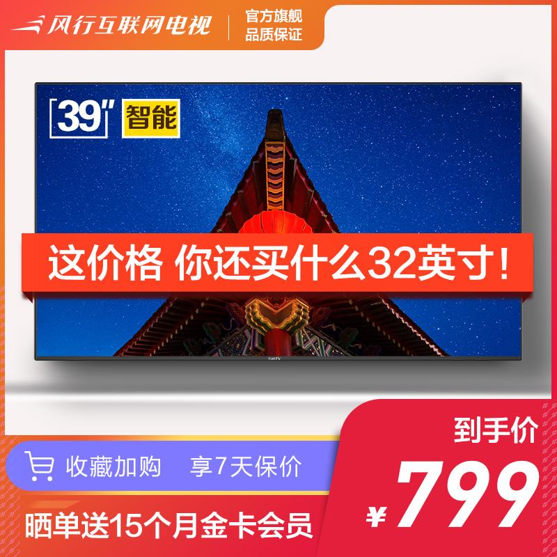 风行电视 39Y1 39英寸高清wifi智能网络液晶平板led电视机32 40
