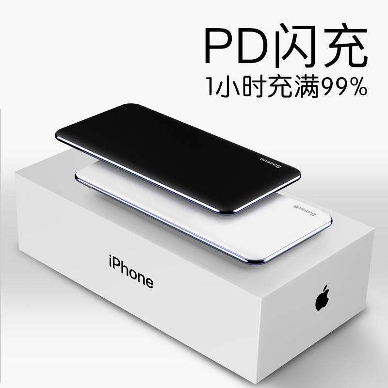 倍思充电宝移动电源超大容量苹果手机通用超薄便携快充冲电宝小巧限1000张券