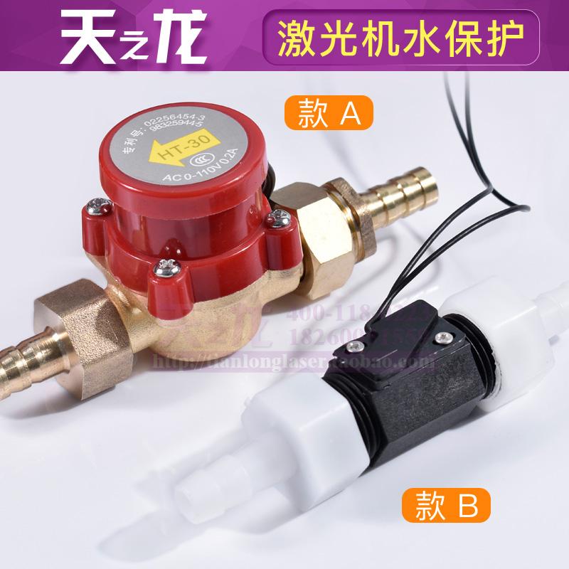 [激光机断水保护 水流] переключатель [ 流量信号增压泵 ] автоматическая [感应控制器 切割机]