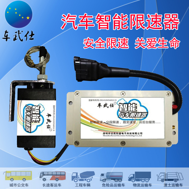 Speed limit control alarm of electronic / mechanical (pull wire) accelerator for school bus and truck