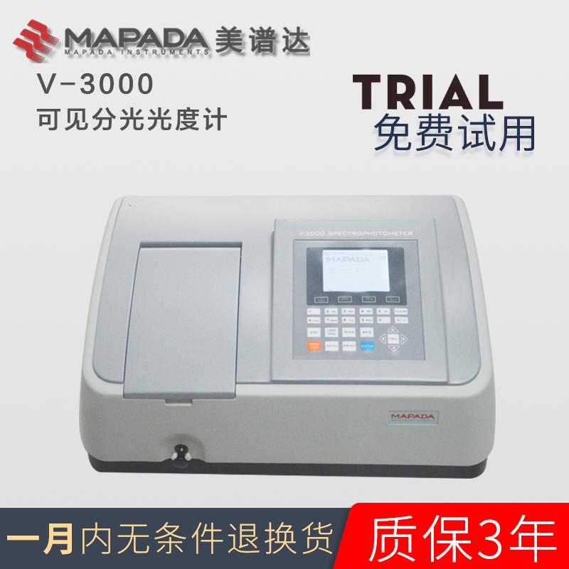 上海美谱达V-3000可见分光光度计V-3000PC可见分光光谱仪