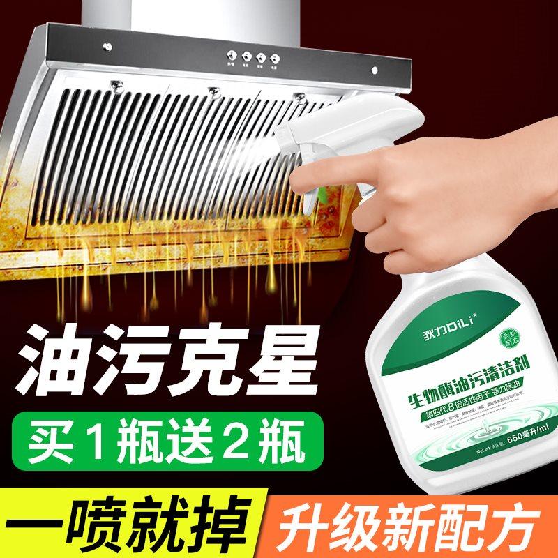3瓶装抽油烟机清洗剂重油污垢除油祛油渍厨房油污请洁剂多功能强