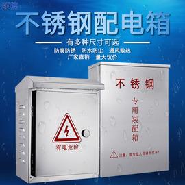 不锈钢配电箱户外带锁电箱室外防雨监控防水箱工厂布线箱盒散热强图片