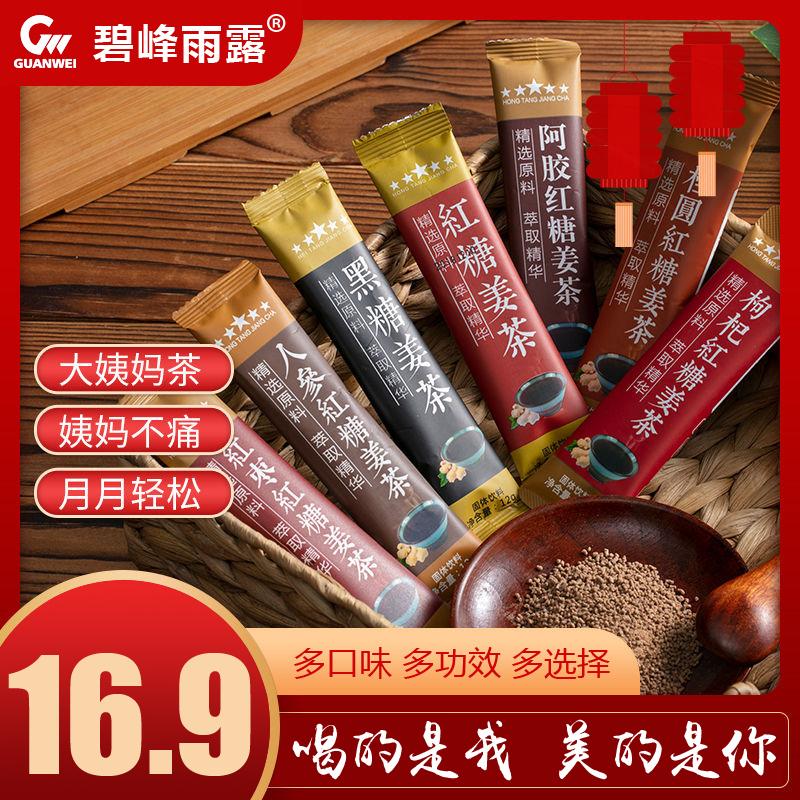 【红糖姜茶】20袋调理姨妈驱寒补气血姜汤茶冲饮麦片咖啡奶茶姜茶