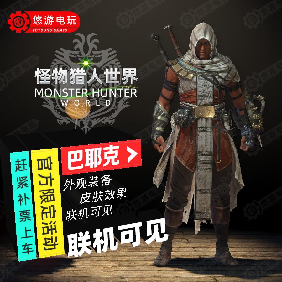 Monster Hunter world bayek brush steam, illusory skin, Assassins creed, linkage appearance fashion