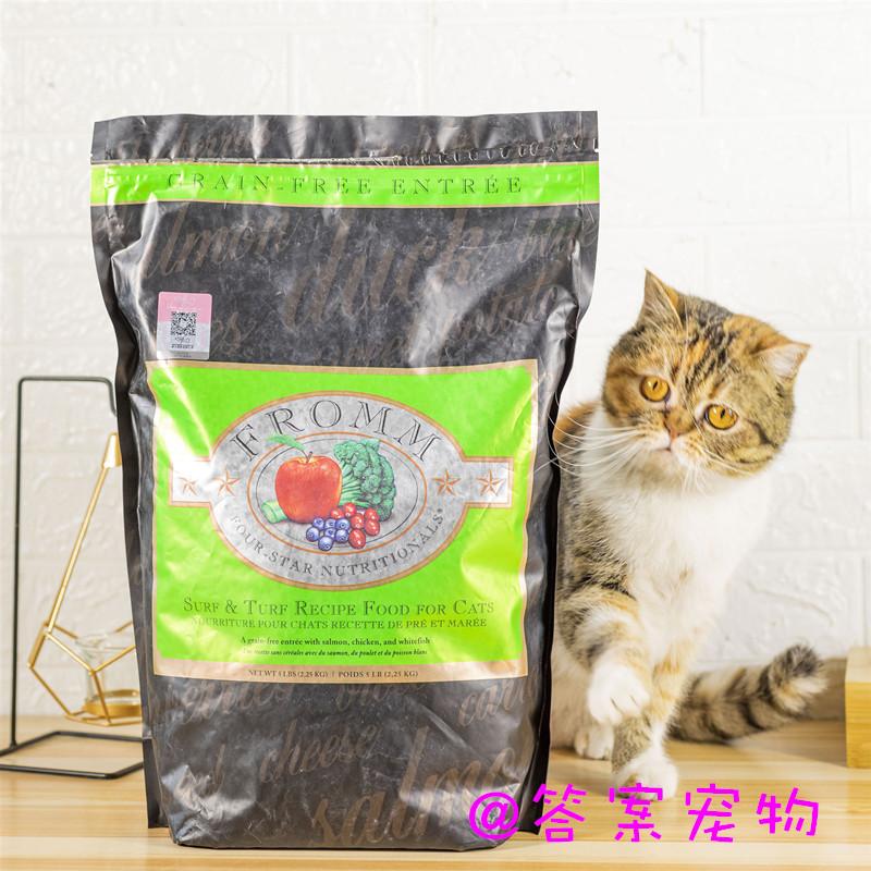 香港行货 FROMM福摩猫粮全猫粮无谷三文鱼鸭肉蔬菜 5磅优惠券