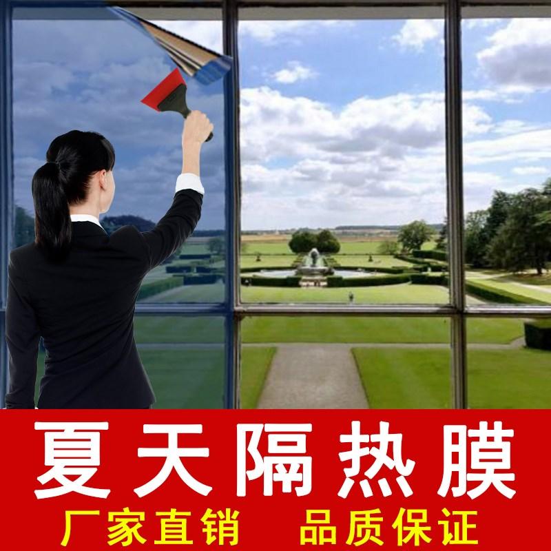 高透光不透明镜面磨砂玻璃贴膜隔热膜反光防晒遮光遮阳窗户贴纸
