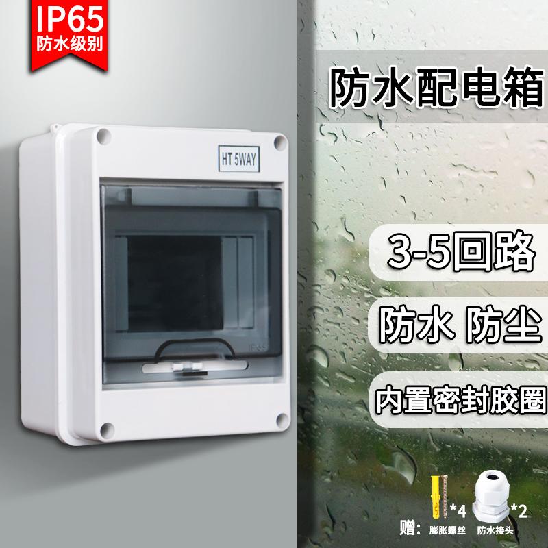 HT-5防水塑料配电箱5回路家用明装防雨空开盒室外户外防水开关盒