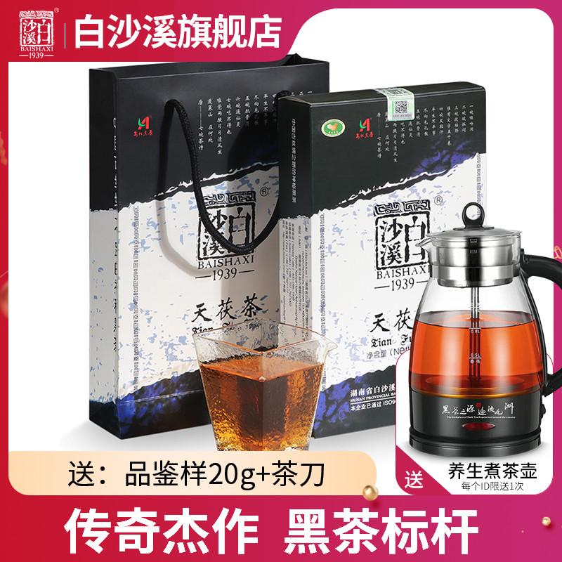 湖南安化黑茶正宗白沙溪金花茯砖茶天尖茶传统茶礼茶叶 天茯茶1kg