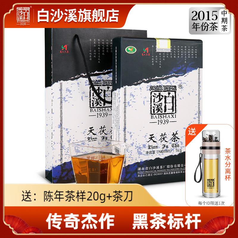 湖南安化黑茶正品白沙溪正宗陈年金花茯砖茶手筑2015年天茯茶1kg