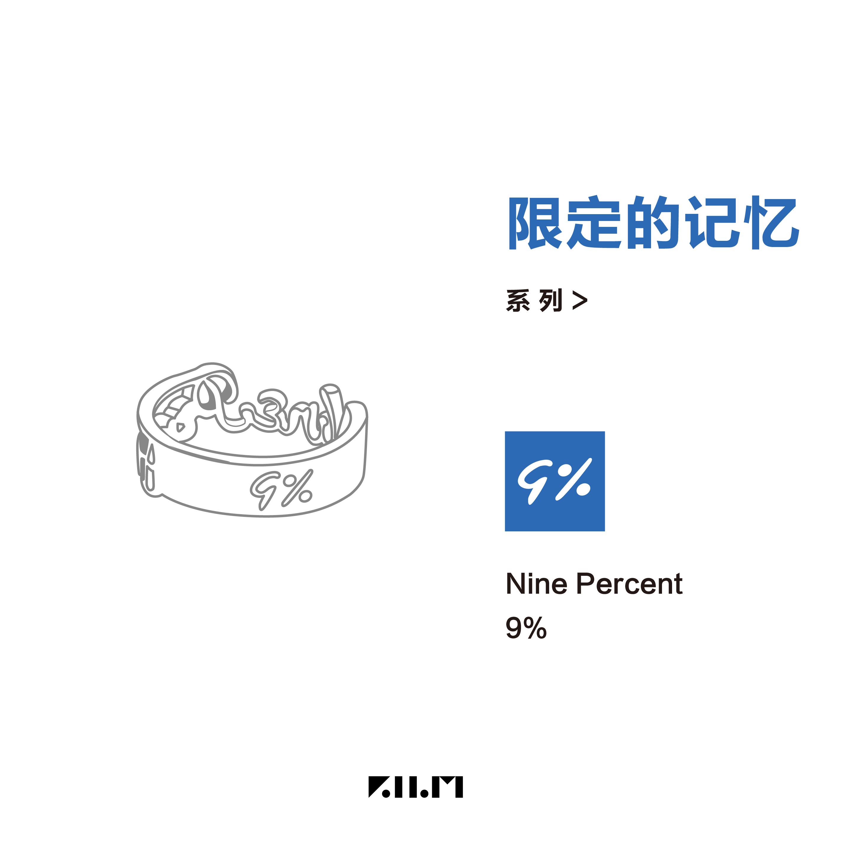 FILM胶片首饰 NinePercent周边限定的记忆纪念款9%纯银戒指指环