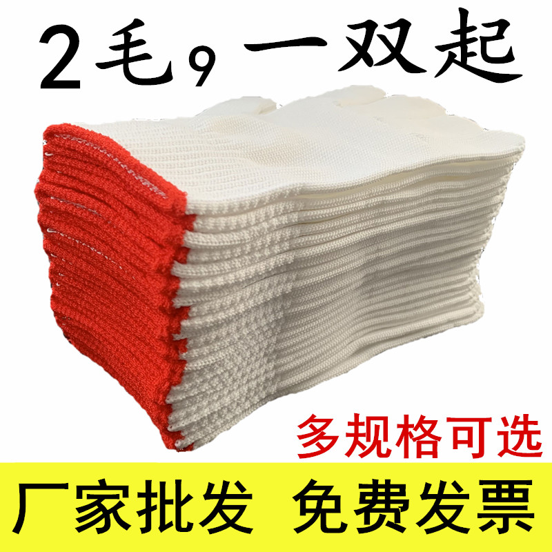 Labor protection gloves wear-resistant protection nylon pure silk thickened lengthened gloves automobile repair hardware work men and women package mail