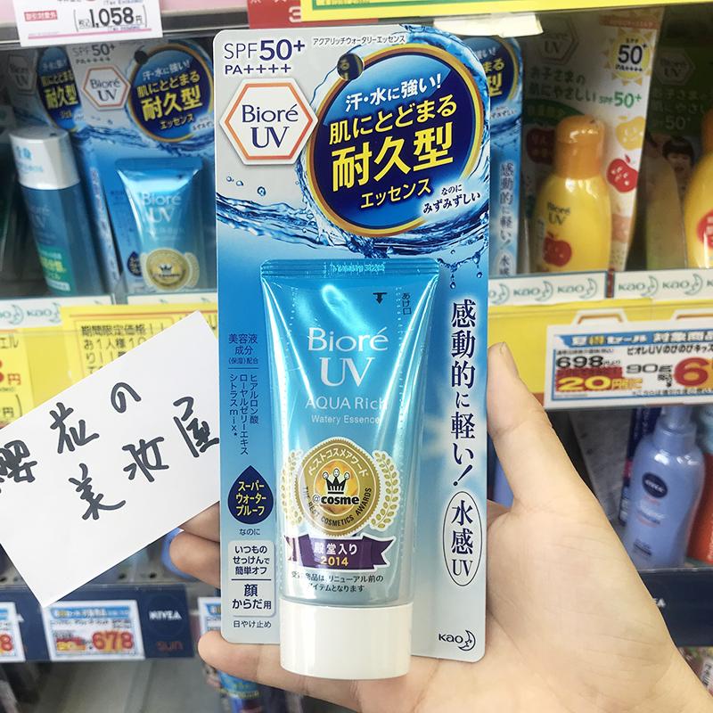 日本biore碧柔水感保湿不防晒霜12月07日最新优惠
