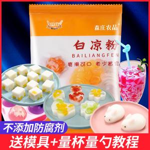 儿童果冻粉家用食用正品添加白凉粉