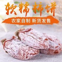 斤包邮5农家自制山东吊饼柿干出口特级赛陕西特产富平柿饼零食