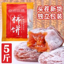 柿子干斤装礼盒特级陕西吊柿子饼5富平柿饼大棉小姐