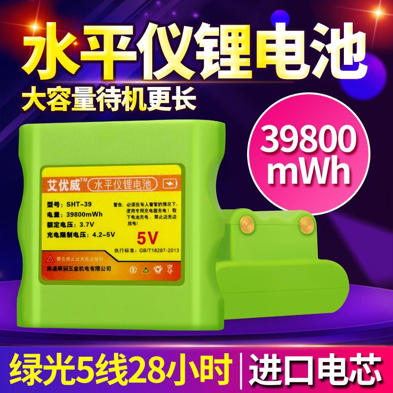 39800mwh超大容量水平仪充电锂电池