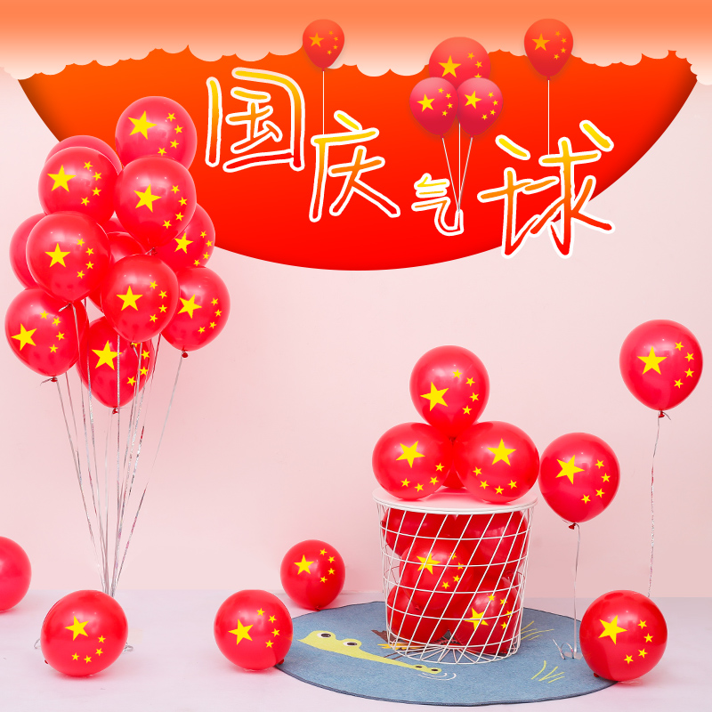 限1000张券国庆节装饰乳胶中国五角星国旗气球