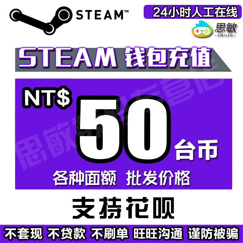 Steam钱包充值码steam充值卡50台币国区约10元非2美金2美刀2美元
