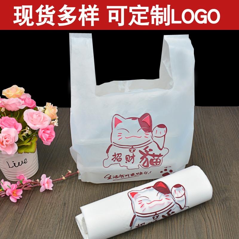 招财猫卡通塑料背心袋超市购物方便袋打包袋礼品袋福袋批发定制做
