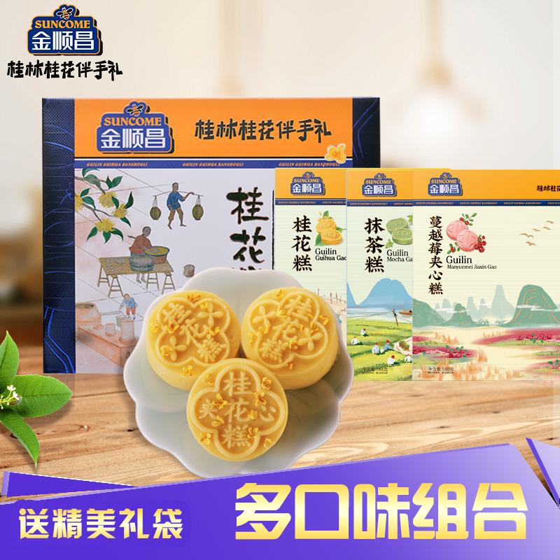 金顺昌桂林桂花伴手礼三口味糕点传统桂林特产下午茶点心组合小吃