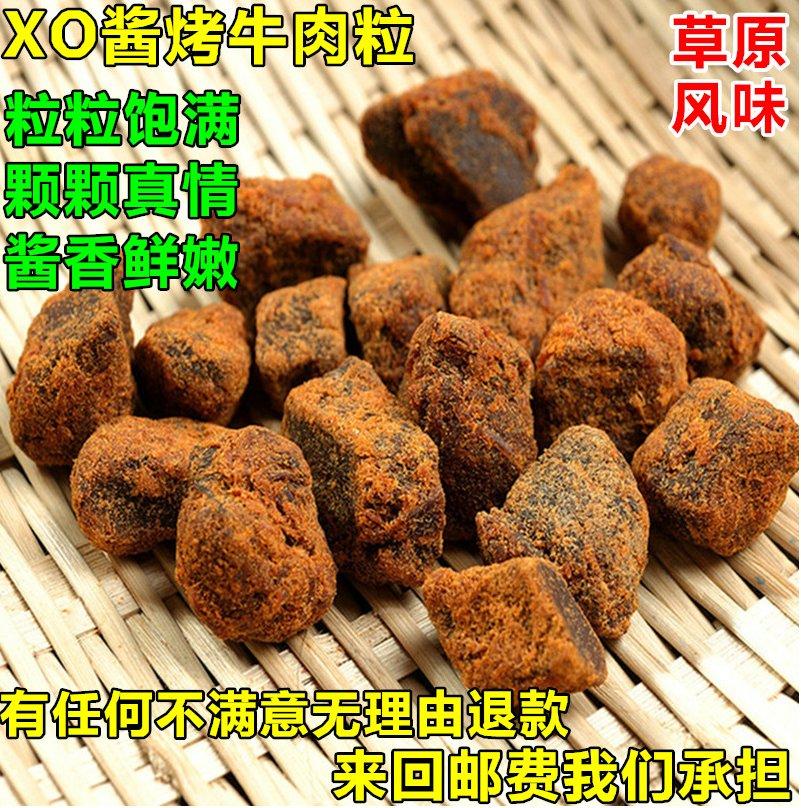 内蒙古牛肉干特产零食手撕五香原味牛肉粒500g克包邮xo酱休闲食品
