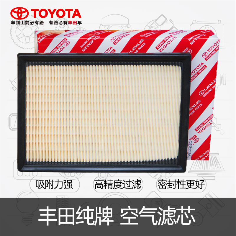Suitable for Toyota Camry 2.02.5rav42.5 Rongfang Lexus es LS air filter