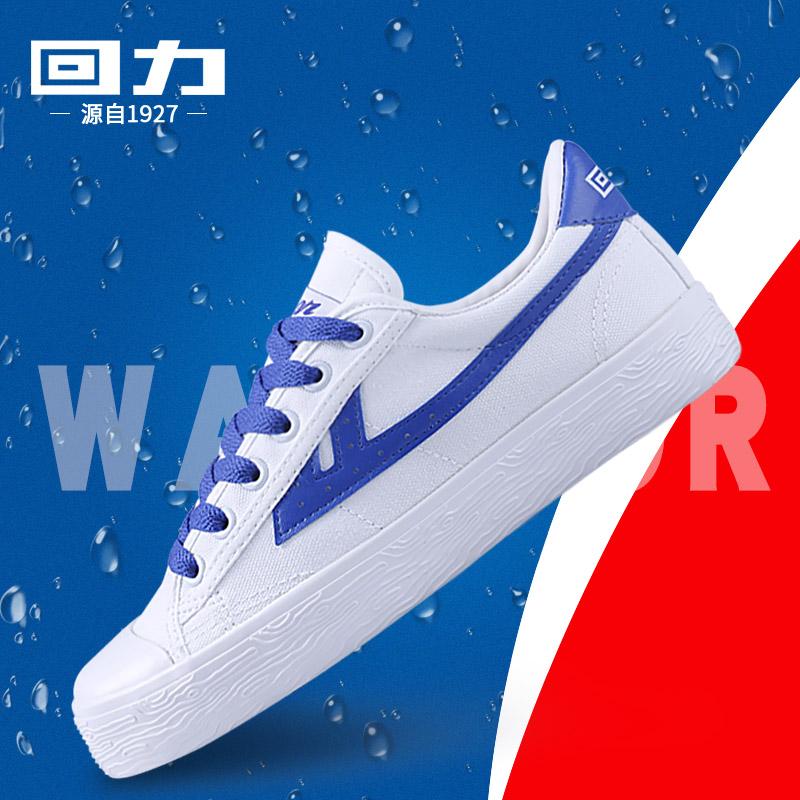 回力百世合作款 王嘉尔帆布鞋联名款 透气休闲鞋男韩版板鞋WB-1K
