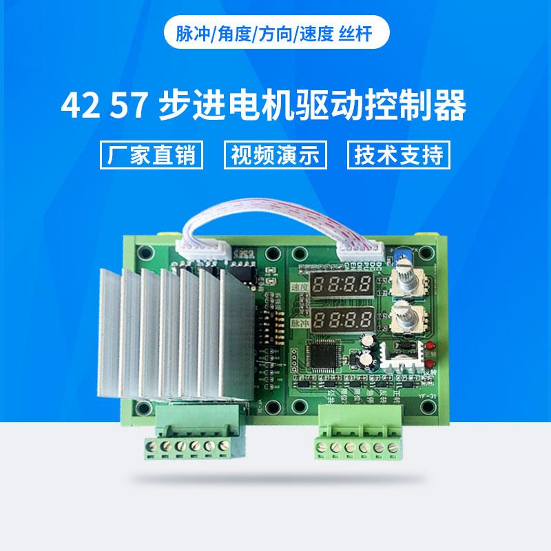 42步进电机驱动模块正反转控制脉冲循环直流l298n四路无刷驱动器