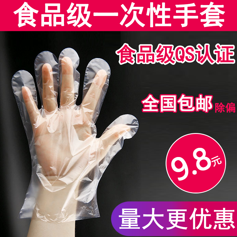 Disposable gloves, food, catering and hairdressing brand new material PE film, plastic hand film thickened 1000 pieces