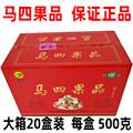 河南特产清真周口马四果子果品蜜三刀口酥月亮果传统糕点10盒20盒