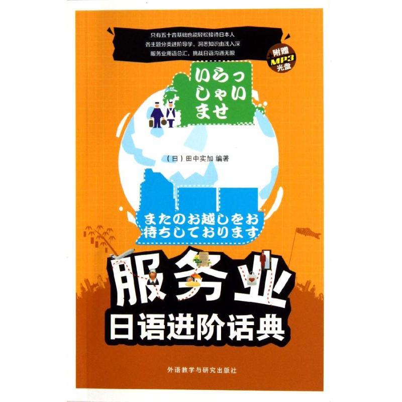 服务业日语进阶话典(配光盘) (日)田中实加  外语-日语 文教 外语教学与研究出版社