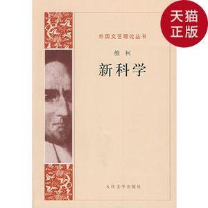 【正版库存】新科学/(意)维柯  著,朱光潜  译/人民文学