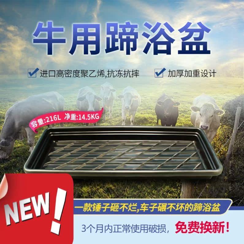 新品牛用蹄浴盆蹄l浴槽清洗盆牛蹄消毒槽奶牛足牛盆羊部蹄足浴盆