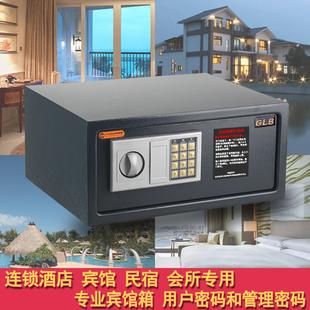 箱柜 保险柜民宿保管箱家用密码 宾馆箱连锁酒店保险箱小型电子密码
