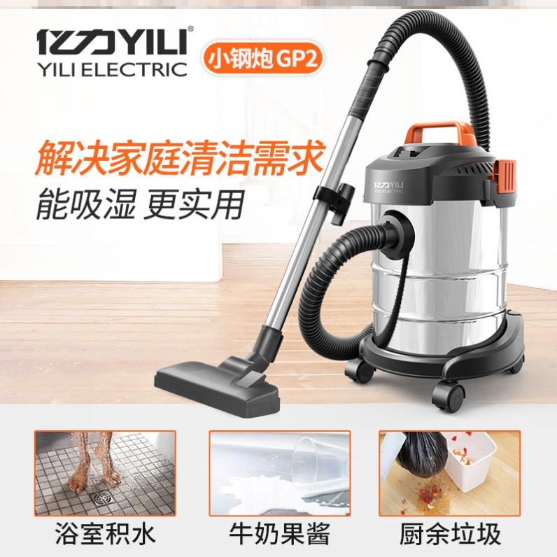 Yili vacuum cleaner large suction household super quiet powerful small carpet vacuum cleaner high power vacuum generator