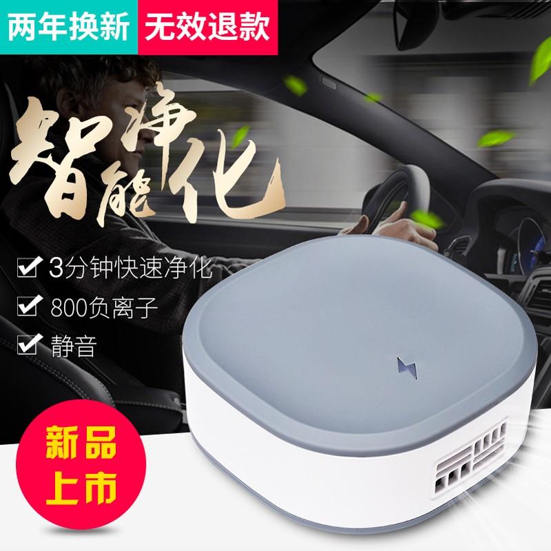 车载空气净化器小型汽车香薰车内消除异味甲醛烟PM2.5车用负离子
