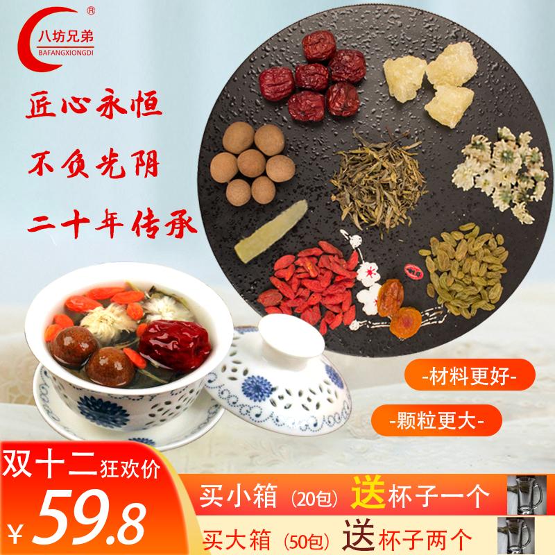 八宝茶寧夏の特産品銀川養生茶男性保健気血美容小袋に三砲台八宝蓋碗茶を入れます。