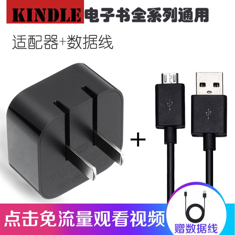 Азия лошадь нижний 958/558/Kindle Paperwhite зарядное устройство + данных SY69JL kpw 1499