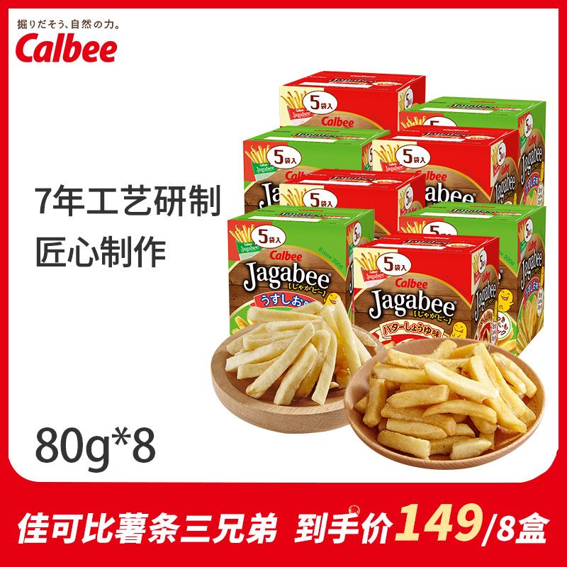 calbee /卡乐比日本进口三兄弟薯条