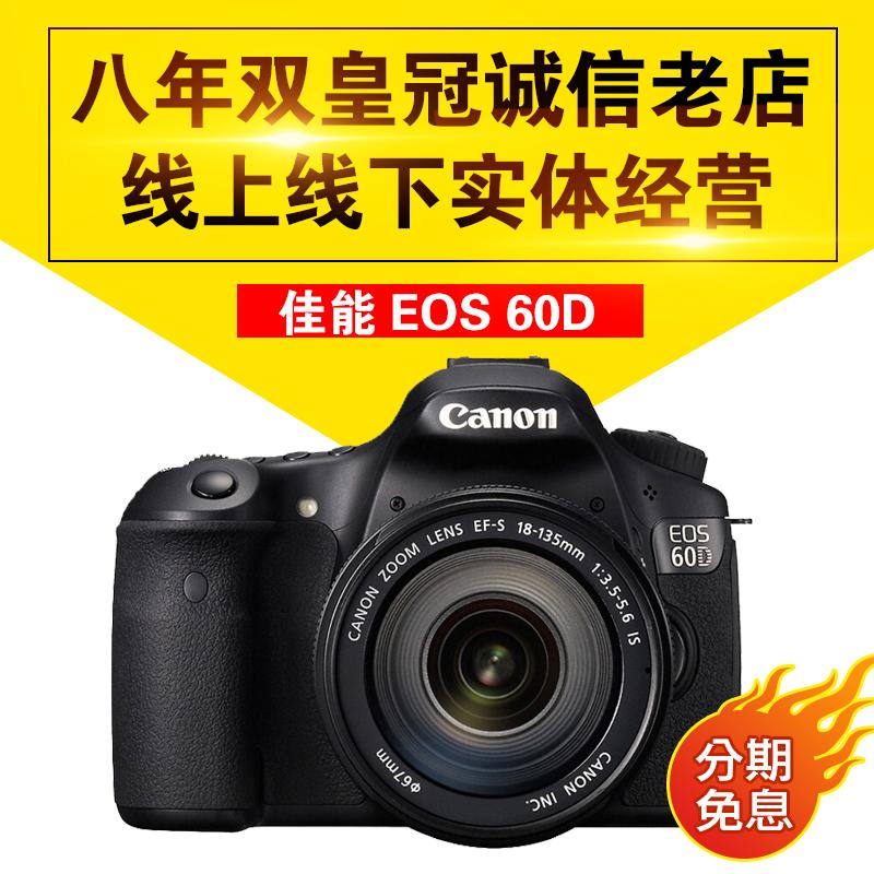 送電池 全新原裝 佳能EOS 60D套機18-135mm IS STM 70D單反相機