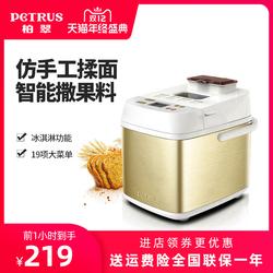 柏翠PE6280智能撒果料面包机家用全自动多功能和面早餐肉松机酸奶