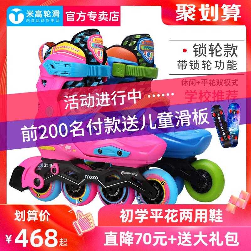 米高轮滑鞋儿童专业男女平花溜冰鞋全套装花式直排可调节滑轮鞋S6