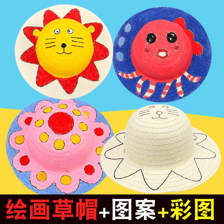 幼儿园diy手工绘画草帽儿童墙面装饰手绘涂鸦美术材料包彩绘帽子