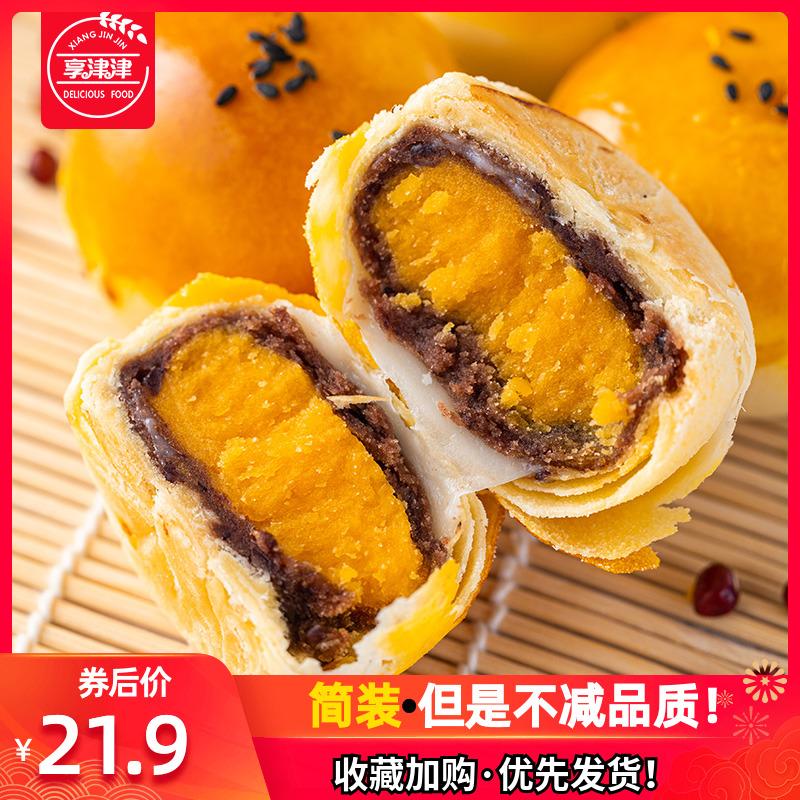 享津津海鸭蛋黄酥流心酥麻薯休闲零食面包网红糕点早餐小吃的食品