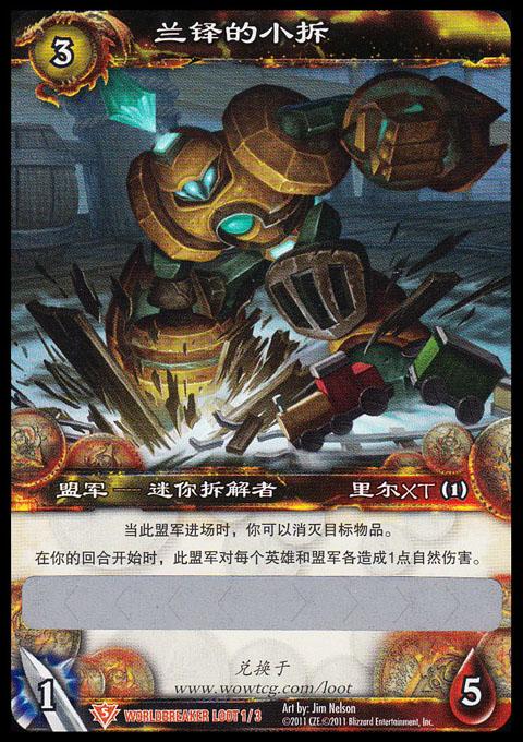 魔兽世界 WOW国服 兰德鲁的小拆 拆卸者宠物 机器人宝宝 实卡兑换