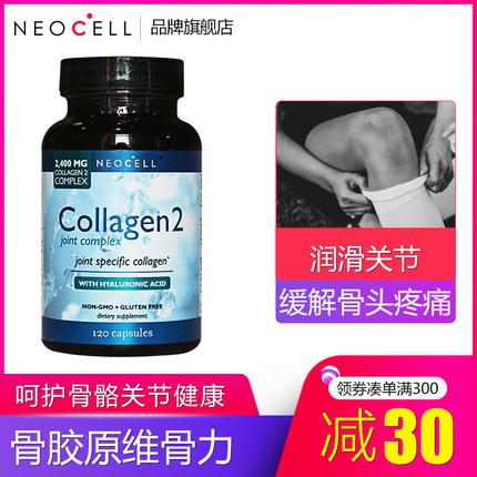 美国Collagen骨胶原维骨力氨基葡萄糖氨糖软骨素关节宝骨活素进口